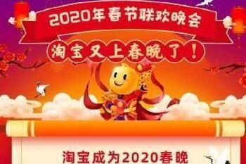 2021淘宝春晚抢20亿红包玩法攻略分享