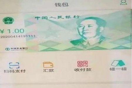 数字人民币钱包怎么申请?六大国有银行可办理