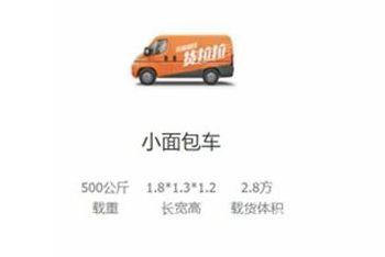 货拉拉车型收费对照表一览【最新】