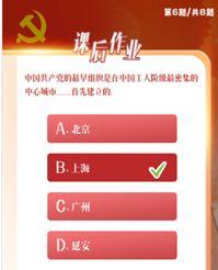 中国共产党最早组织是在哪里首先建立的