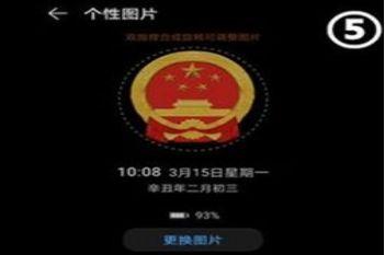 华为手机息屏显示国徽图片设置教程