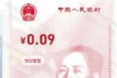 上海数字人民币个人钱包怎么申请开通,可获体验红包
