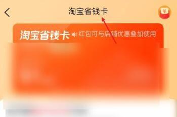 淘���]有省�X月卡入口在哪�_通�接地址分享