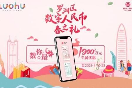 深圳数字人民币1000万专属优惠怎么领取