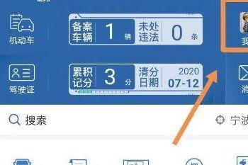 12123密码错误被锁多久恢复正常