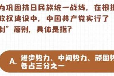 """为巩固抗日民族统一战线,中国共产党实行了""""三三制""""原则指什么"""