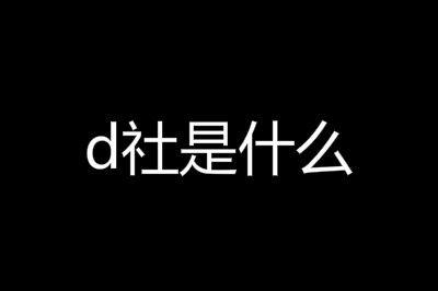 有�l知道d社是什么意思