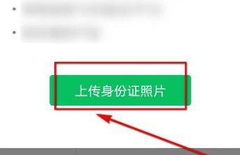 微信支付显示上传身份证原因及解决方法