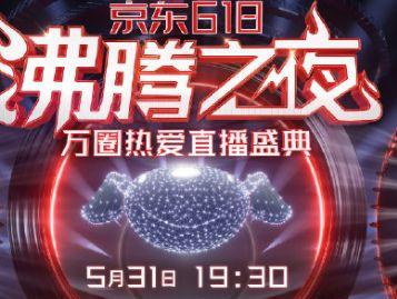 2021京东618沸腾之夜什么时候