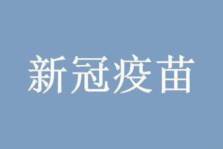 北京科兴疫苗怎么样有什么副作用吗