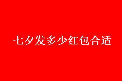 2021七夕情人节发多少红包合适