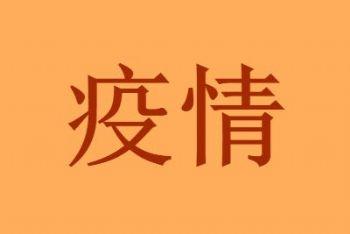 武汉疫情紧急通告:MU2522航班密接者尽快做核酸检测