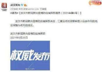 2021武汉解封:8月26日起,全域均为低风险地区