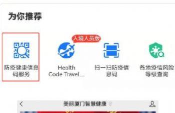 闽政通八闽健康码打不开怎么办