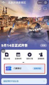 支付宝预订北京环球影城门票方法步骤