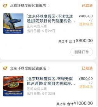 北京环球影城优速通在哪里买