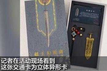 武汉越王勾践剑交通卡怎么购买