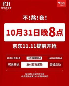2021京东双11活动什么时候开始