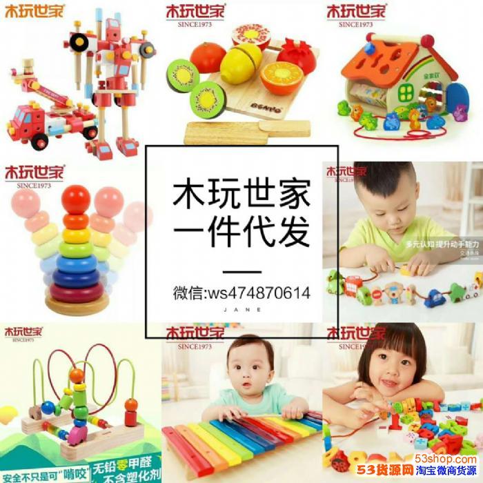 微商淘宝实体选择童装玩具母婴产品属于稳赚项目!