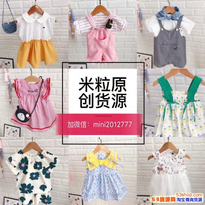 韩国本土小雨伞 英式巴拉巴拉 GAP等童装免费微商代理 代发