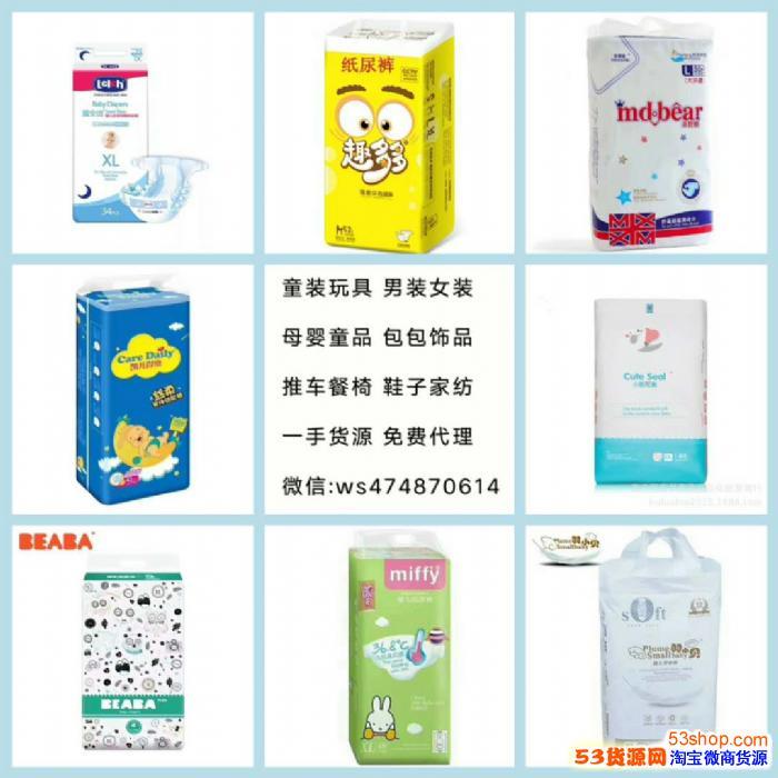 (尿不湿)品牌纸尿裤童装童鞋玩具绘本等母婴产品诚招微商代理!