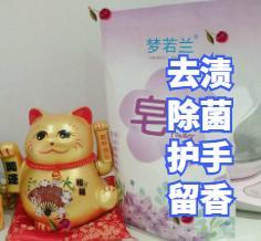 梦若兰香水皂粉 诚信经营 诚招代理 厂家一手货源