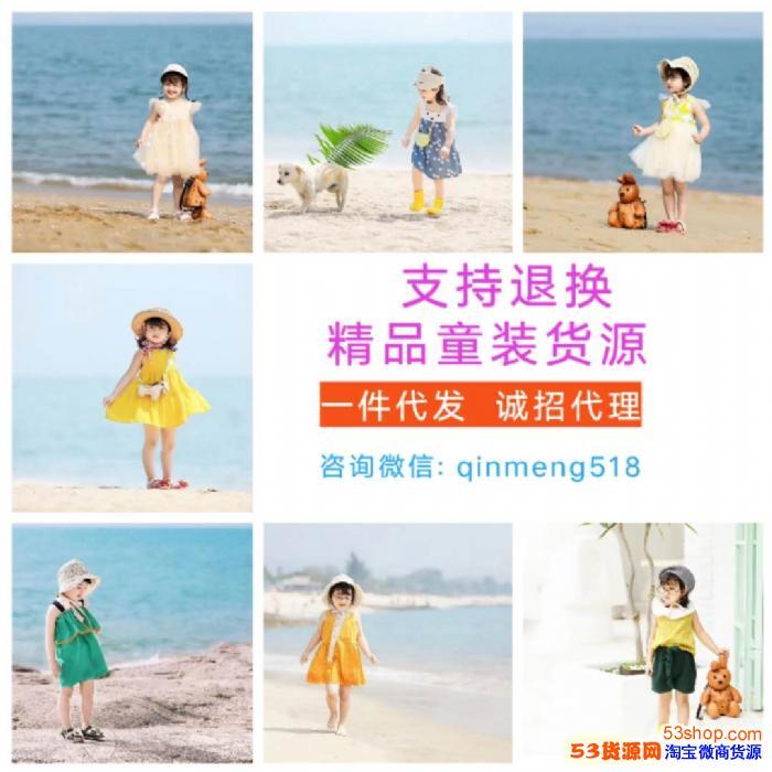 微商女装童装货源一件代发 无需囤货 招加盟代理
