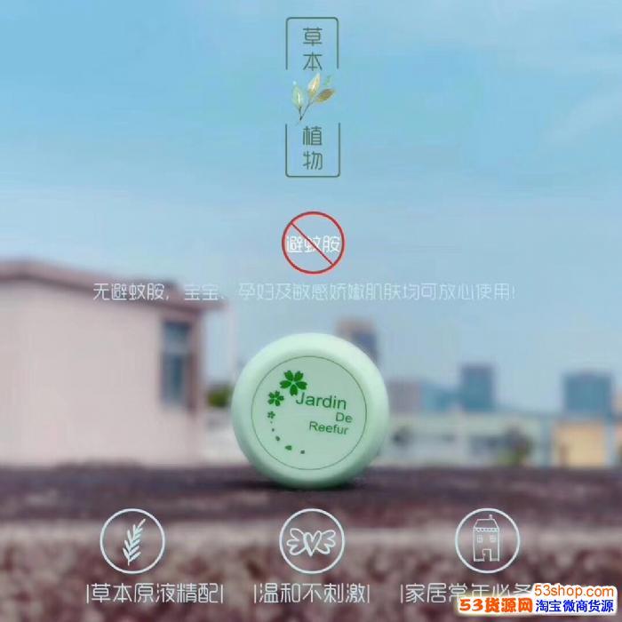 驱蚊产品效果好,日本蚊子膏,一抹蚊虫逃光光