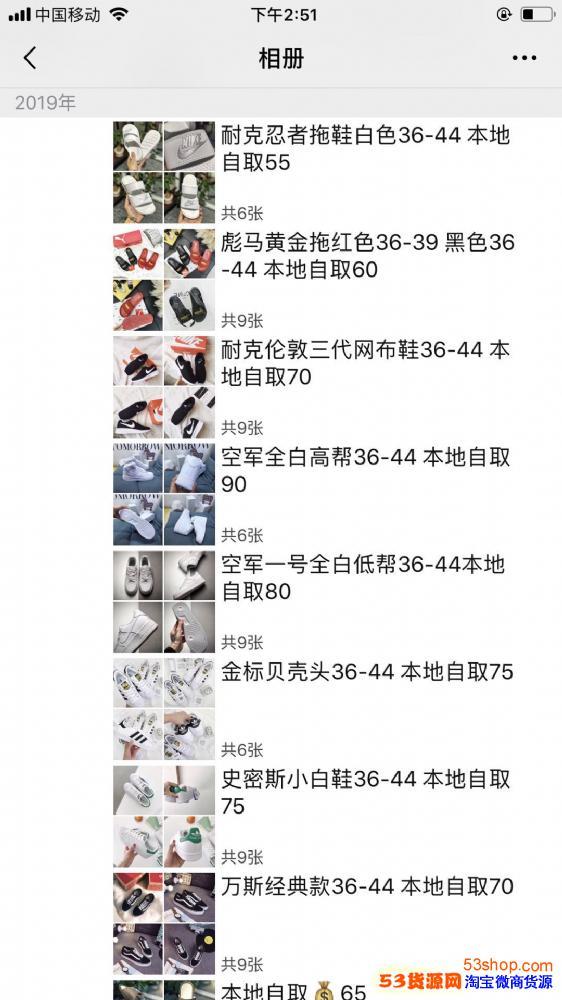 支持货到付款各种品质各种潮鞋一手货源免费招代理
