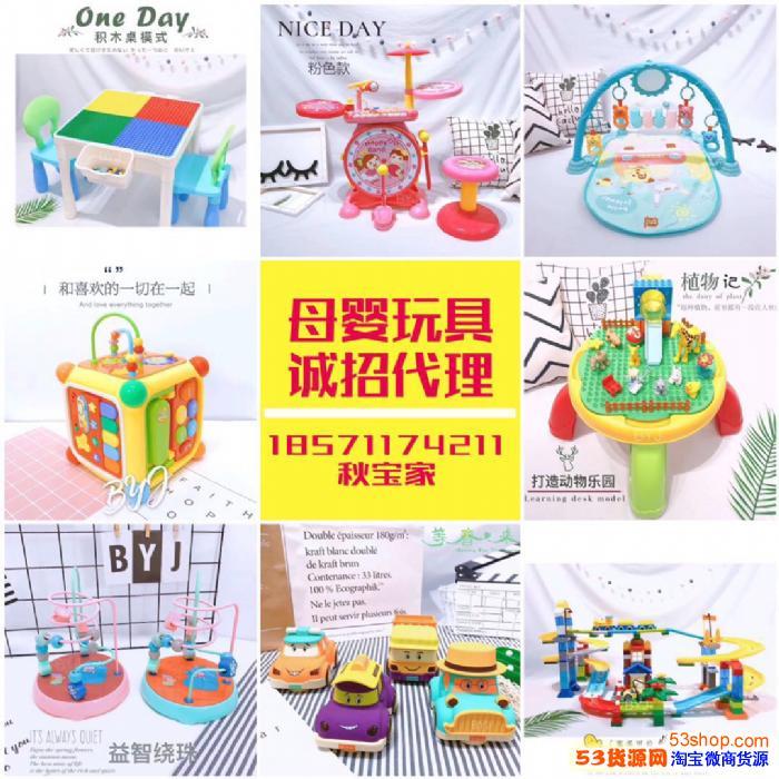 玩具微商代理一手货源 童装代理 母婴用品一手货源