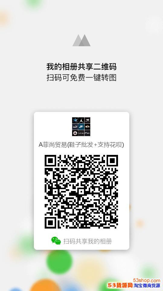 莆田厂家直销耐克阿迪乔丹等一手货源每天更图免费收微信代理秒单号