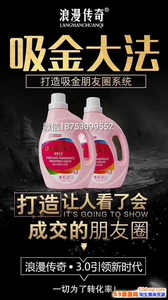浪漫传奇COCO香水洗衣液好用吗?怎么代理的,总共分为几个级别?