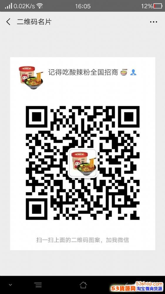 记得吃酸辣粉九尺坎黄桃罐头厂家在重庆吗?利润大不大?代理价怎么拿