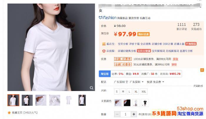 高品质丝光棉T恤批发,工厂一手货源。适合淘宝天猫、京东、唯品会