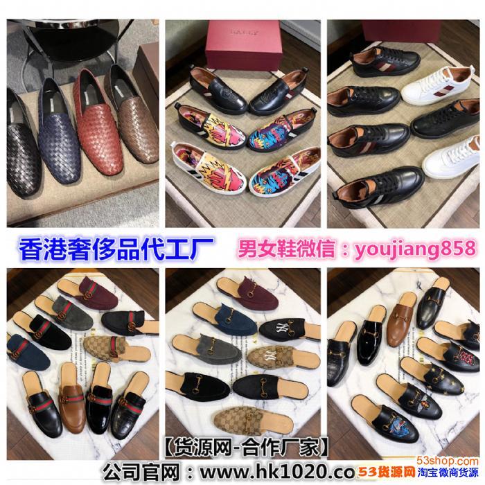 一手奢侈品鞋子工厂专柜同步款式爆款诚招代理一件代发