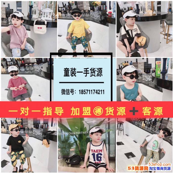 加盟童装微商代理抢占几十万亿的中国童装市场*火创业项目