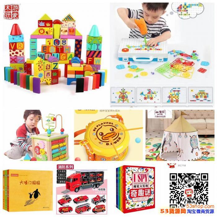 韩国童装 母婴用品 益智玩具 宝妈宝爸做微商一件代发 零风险