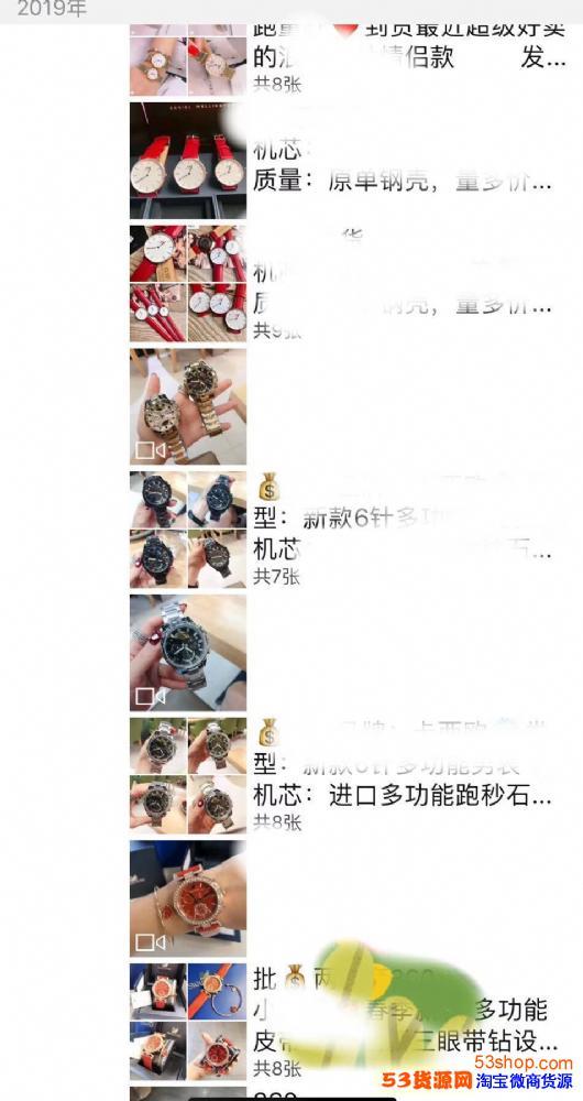 广州手表批发  全国诚招实体、微商实力代理  一件代发 厂家直销