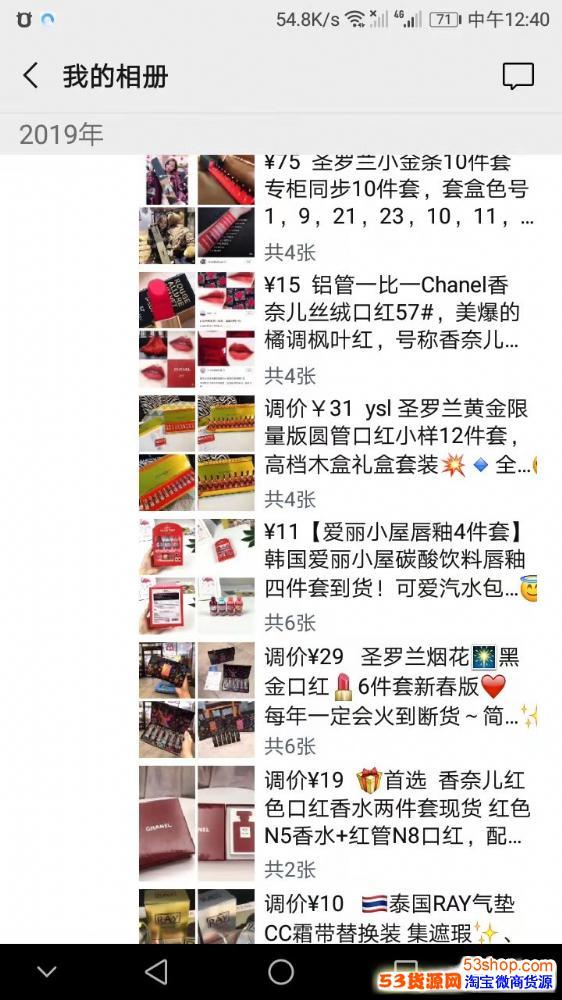微商爆款香水口红高端精品大牌欧美化妆品护肤品免费代理一件代发