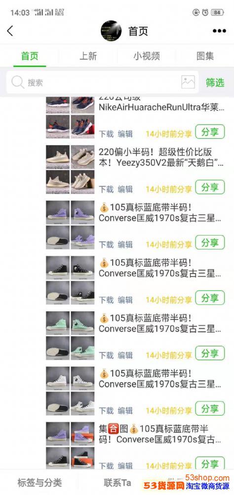 江苏潮流鞋服工厂批发,一手货源诚招代理,可一件代发