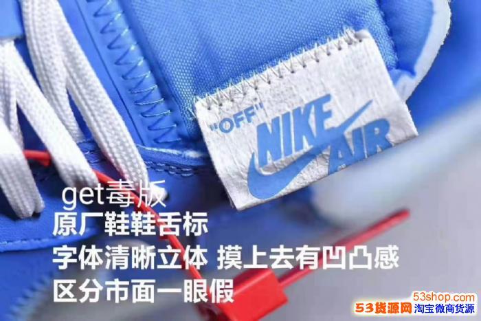 AF1空军一号OW联名板鞋北卡蓝银钩厂家批发