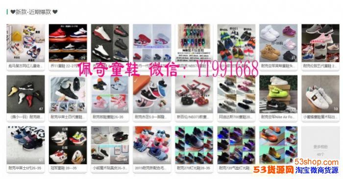 【工厂直招】耐克、阿迪、万斯等品牌童鞋运动鞋代理,真正的一手货源