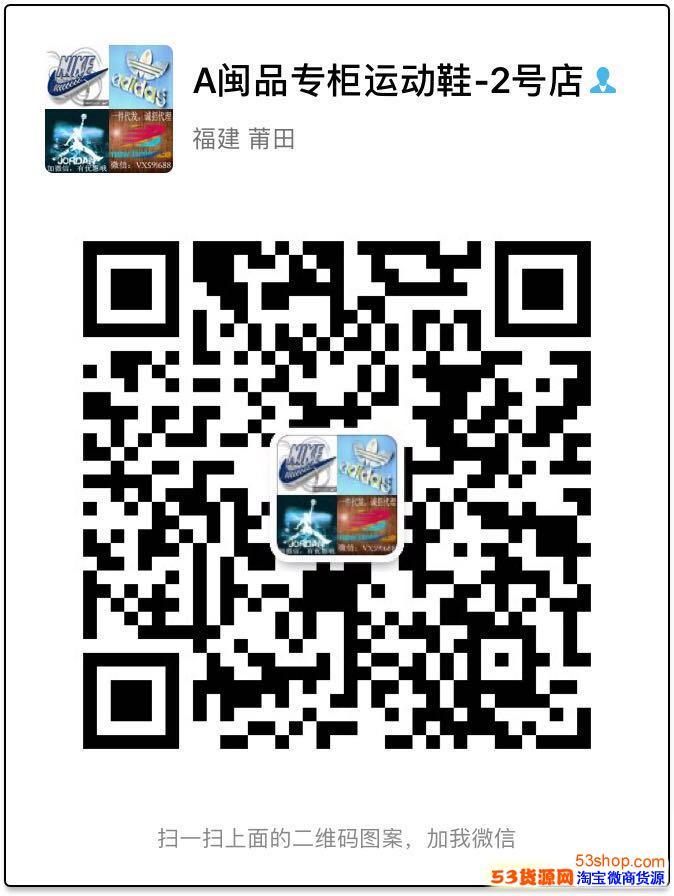 莆田实力工厂供货长期招微信代理耐克 乔丹 新百伦 阿迪等运动鞋