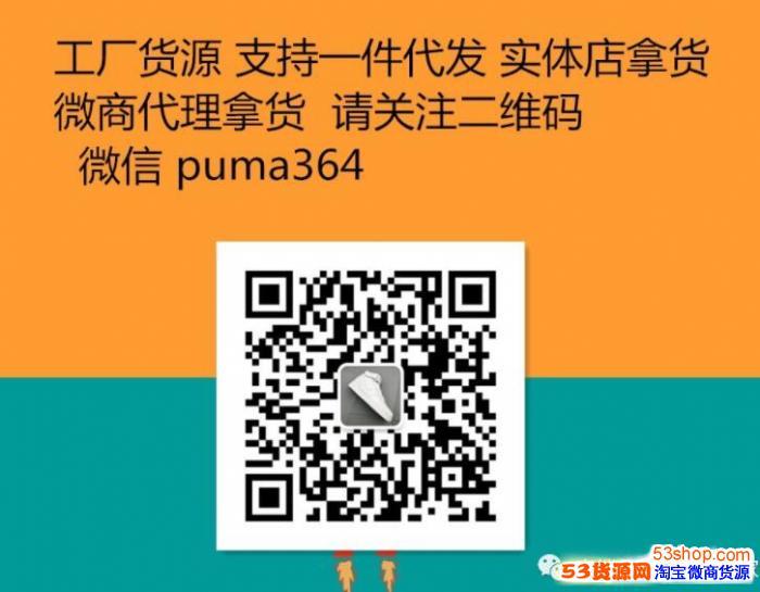 莆田工厂直销 真正的一手优势货源 耐克阿迪匡威乔丹运动鞋免费代理