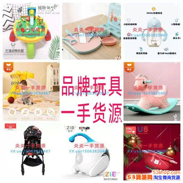 宝妈微商玩具母婴童装一手货源一件代发接推广