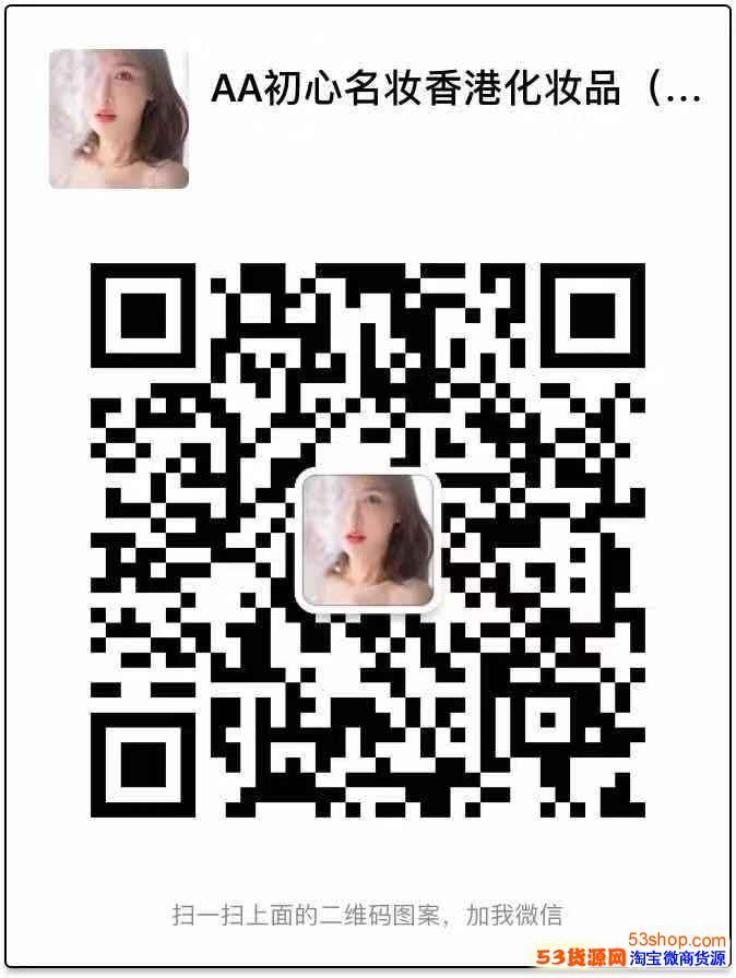 大牌口红小样化妆品彩妆批发代理化妆品小金条MAC雅诗兰TF