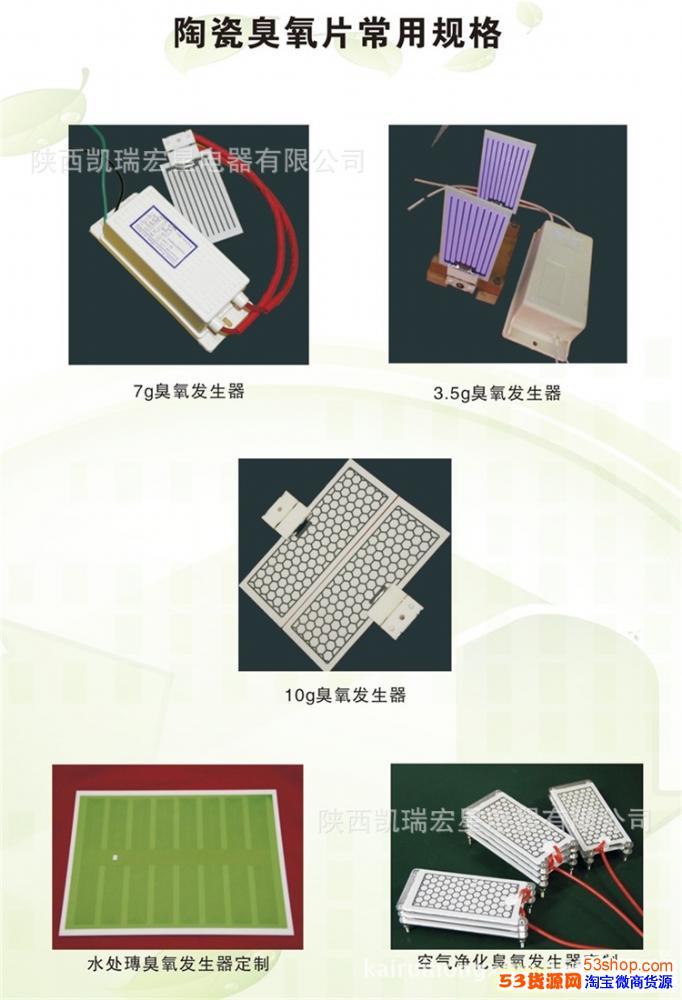 臭氧陶瓷片供应商-批发200mg高效陶瓷臭氧发生片