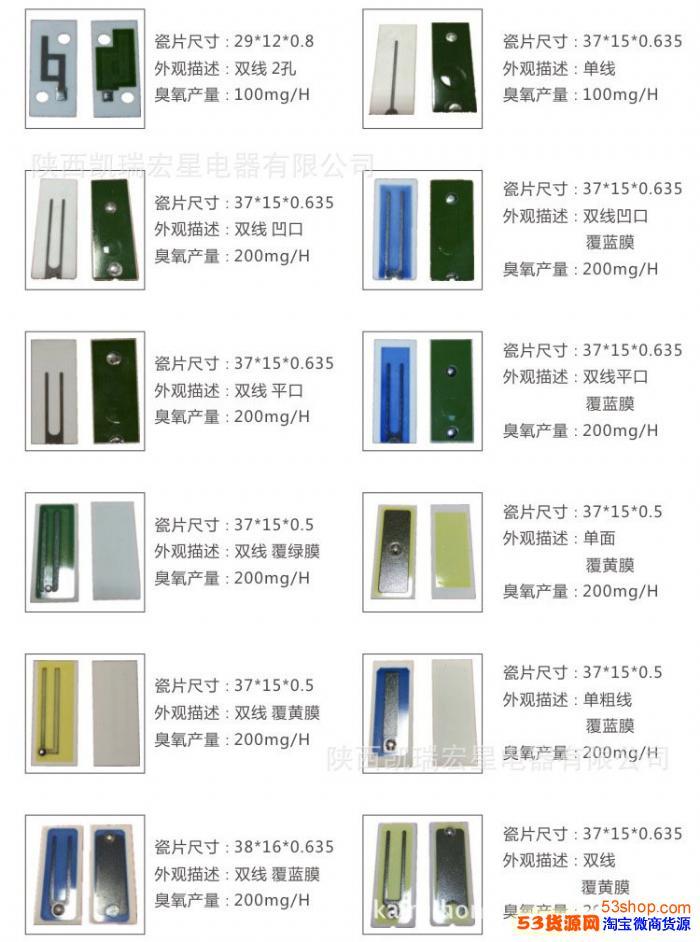3.5g臭氧消毒碗柜用臭氧陶瓷片-优质臭氧发生器配件