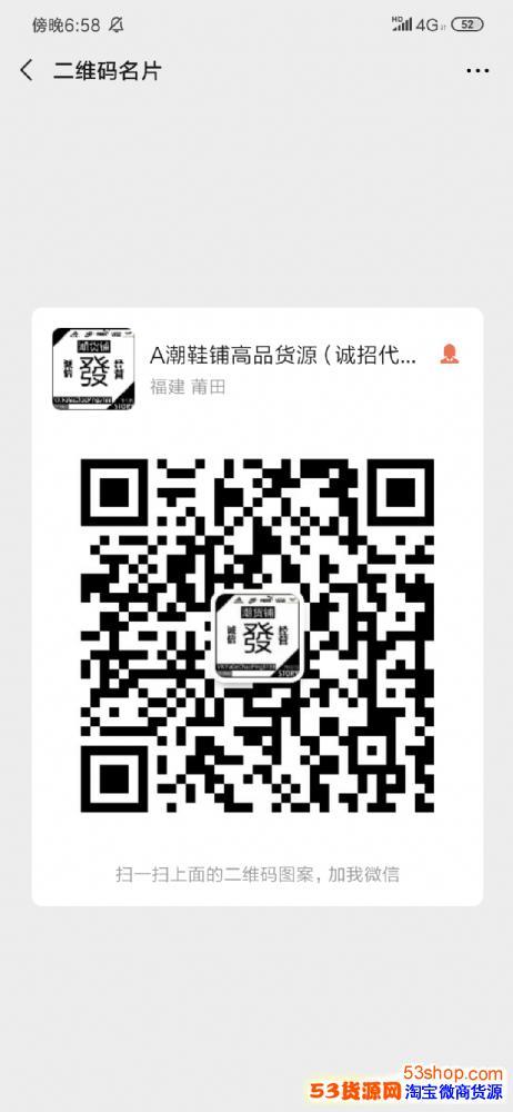 莆田高端货源诚售各种潮牌(诚招微信代理)