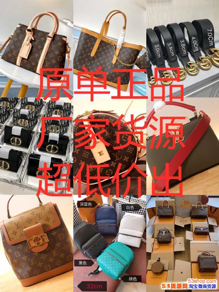 大牌包包蕞低出厂价货源,名牌皮具中转站可邮寄全世界